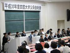 平成30年度四国大学父母会第1回評議員会及び総会を開催しました