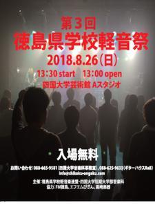 「第3回徳島県学校軽音祭」を開催します