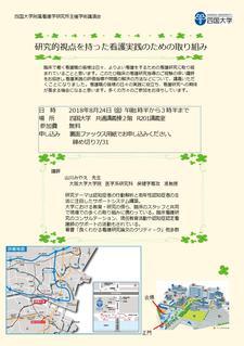 「四国大学附属看護学研究所学術講演会」を開催します