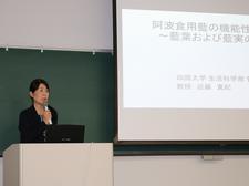 「藍に関する研究開発プラットフォーム研究紹介・発表会」を開催しました