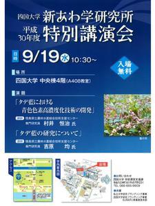 「四国大学新あわ学研究所 平成30年度特別講演会」を開催します