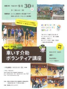 9/30(日)開催「中学生・高校生のための車いす介助ボランティア講座」