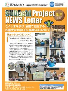 『SUDAchi Project NEWS Letter No.9』を発行しました