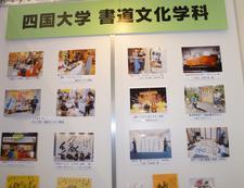 書道文化学科が「徳島ビジネスチャレンジメッセ2018」に出展しました