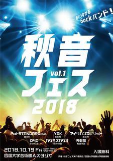 10/19(金)開催「秋音フェス2018 Vol.1」