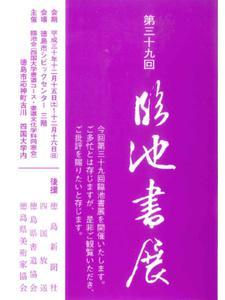 12/15(土)・16(日)開催「第39回臨池書展」