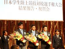 「第87回日本学生陸上競技対校選手権大会結果報告・祝賀会」を開催しました