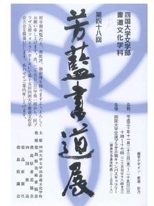 11/23(金)~25(日)開催「第48回芳藍書道展」