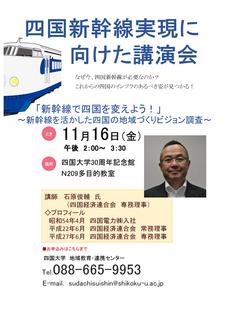 11/16(金)開催「四国新幹線実現に向けた講演会」