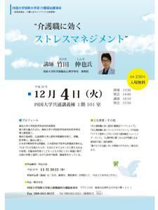 12/4(火)開催 介護福祉講演会「介護職に効くストレスマネジメント」