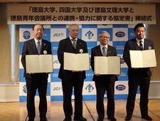 徳島大学、徳島文理大学、徳島青年会議所と連携・協力に関する協定を締結しました