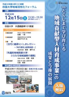 12/15(土)開催「第8回 四国大学地域活性化フォーラム」