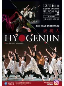12/16(日)開催「第53回四国大学創作舞踊研究発表会『表現人』」