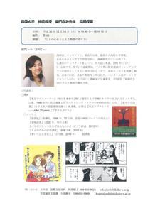 12/18(火)実施「特認教授 柴門ふみ先生 公開授業」