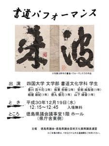 12/19(水)実施「書道パフォーマンス」