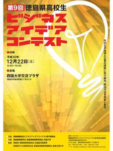 12/22(土)開催「第9回徳島県高校生ビジネスアイデアコンテスト発表大会」