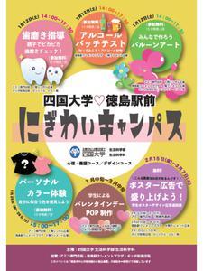 1/12(土)~3/7(木)開催「四国大学♡徳島駅前にぎわいキャンパス」