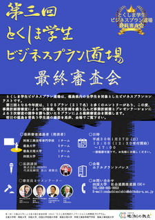 1/27(日)開催「第3回とくしま学生ビジネスプラン道場最終審査会」