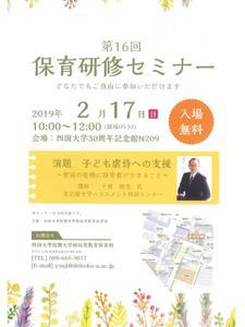 2/17(日)開催「第16回 保育研修セミナー」