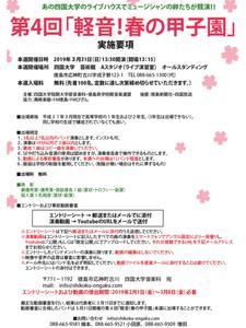 3/31(日)開催「第4回『軽音!春の甲子園』」