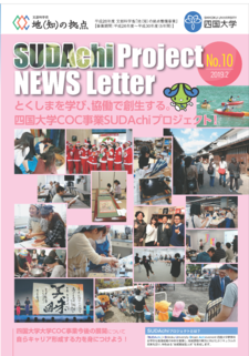 『SUDAchi Project NEWS Letter No.10』を発行しました