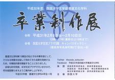 2/8(金)~10日(日)開催「平成30年度 文学部書道文化学科 卒業制作展」