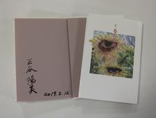 歌人の三谷陽美さんから歌集を寄贈いただきました