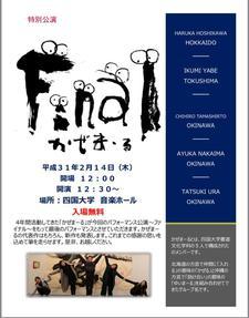 2/14(木)開催「『かぜまーる』パフォーマンス公演~ファイナル~」