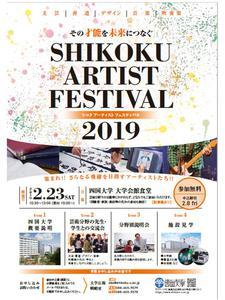 2/23(土)開催「SHIKOKU ARTIST FESTIVAL 2019」