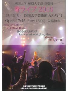 3/4(月)開催「春ライブ2019」