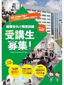 離職者向け職業訓練受講生募集(社会人特別入学試験)について