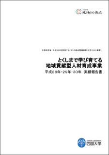 『とくしまで学び育てる地域貢献型人材育成事業平成28年・29年・30年実績報告書』を発行しました