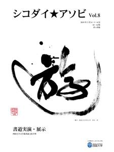 5/4(土・祝)~5/6(月・祝)開催「シコダイ★アソビVol.8」