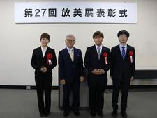 人間生活科学科デザインコースの学生4名が「第27回放美展」デザイン部門で放美賞と優秀賞を受賞しました