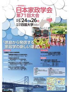 5/24(金)~26(日)開催「一般社団法人 日本家政学会 第71回大会」