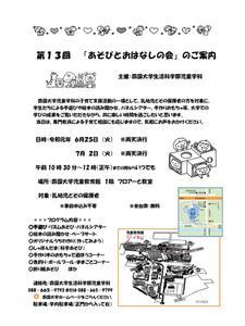 6/25(火)、7/2(火)開催「第13回 あそびとおはなしの会」