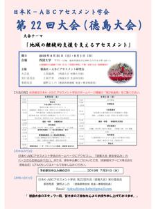 8/31(土)・9/1(日)開催「日本K-ABCアセスメント学会 第22回大会(徳島大会)」