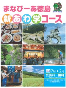 新あわ学コース「『東祖谷』祭りと世界農業遺産を歩く」「阿波のそば文化~そば米~」は、定員に達しました