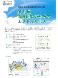 8/23(金)開催「第9回看護研究のためのエクセルセミナー」