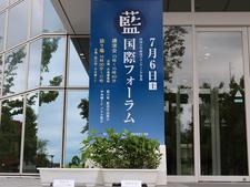 「『藍』国際フォーラム」を開催しました