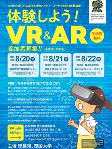 8/20(火)・21(水)・22(木)開催 令和元年度とくしま科学技術アカデミー小・中学生向け体験講座「体験しよう!VR&AR」