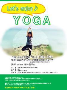 9/7(土)開催 第33回四国大学同窓会講習会「Let's enjoy YOGA」