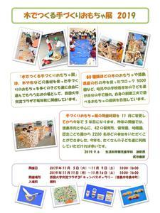 11/5(火)~9(土)、11/11(月)~16(土)開催「木でつくる手づくりおもちゃ展 2019」