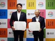 「高知県と四国大学・四国大学短期大学部との就職支援に関する協定」を締結しました
