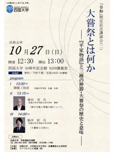 10/27(日)開催 「令和」制定記念講演会(二)「大嘗祭とは何か-『平家物語』と三種の神器・大嘗祭の歴史と意味-」