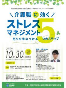 10/30(水)開催 介護福祉講演会 「介護職に効くストレスマネジメント-怒りを手なづける5つのステップ-」