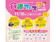 11/10(日)開催 「ヌクモリティいっぱい KAIGO FESTA2019」
