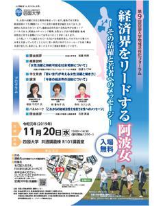 11/20(水)開催 「第9回四国大学地域活性化フォーラム」