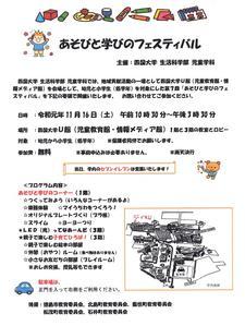 11/16(土)開催 「第7回 あそびと学びのフェスティバル」