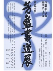 11/22(金)~24(日)開催 「第49回 芳藍書道展」